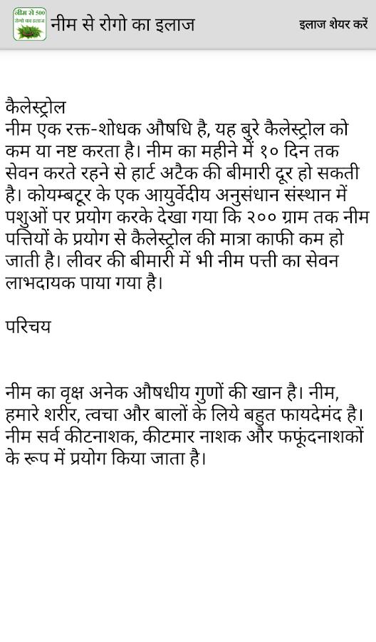 Help on essay neem tree in hindi language