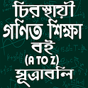গণিত শিক্ষা বই (A-Z) icon