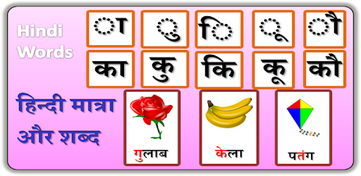 Hindi Matra And Writing Apps On Google Play