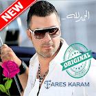 أغاني فارس كرم بدون أنترنيت fares karam icon