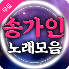 송가인 노래듣기 - 히트곡, 방송 영상, 최신 공연 영상のおすすめ画像2
