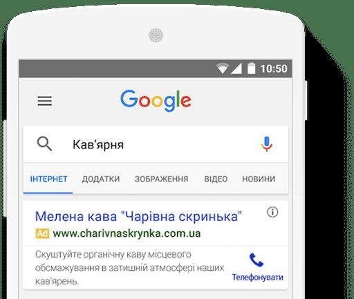 Пошукова реклама