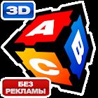 Bолшебные буквы (Русский) icon