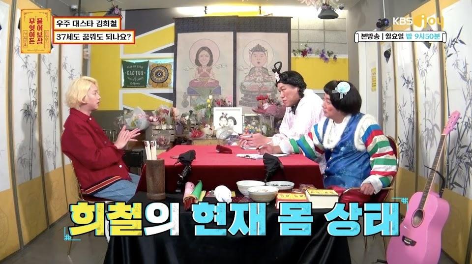 Kim-Heechul-Seo-Jang-Hoon-Lee-Soo-Geun