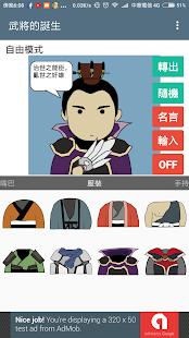 武將的誕生 : 人物產生器 ( 三國角色 ) screenshot 2