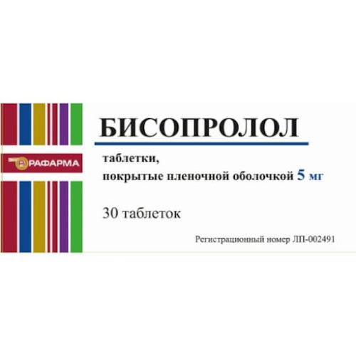 Бисопролол таб.п/о плен. 5мг №30