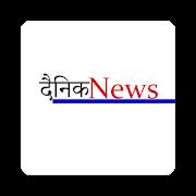Dainik News : All india news feed APK