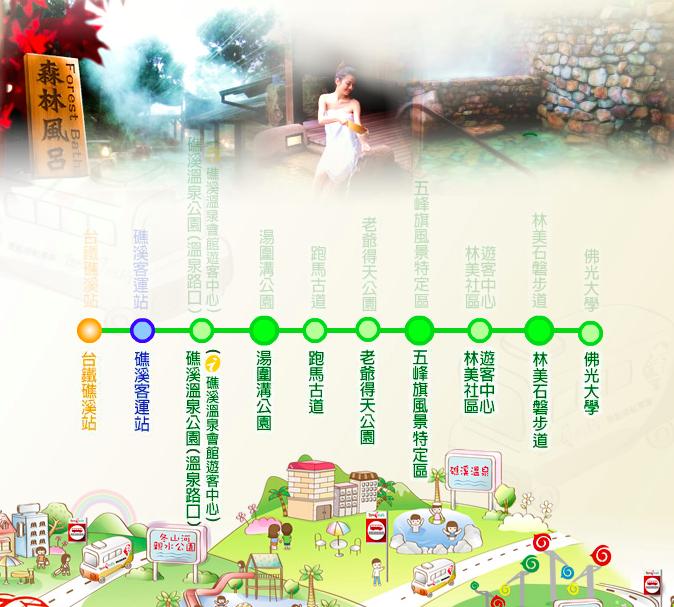 【宜蘭礁溪線一日遊】台灣好行旅遊行程及食尚玩家美食