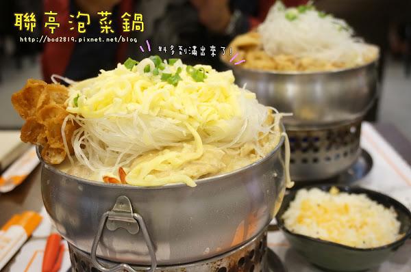 联亭泡菜鍋 豐原店