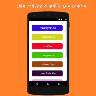 উক্তি - Bangla Quotation - screenshot