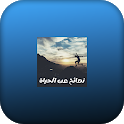 نصائح وحكم في الحياة Hekam wa nasaeh icon