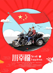 Small Happiness China Drama