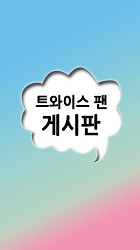 트와이스 Twice 팬 게시판|玩通訊App免費|玩APPs