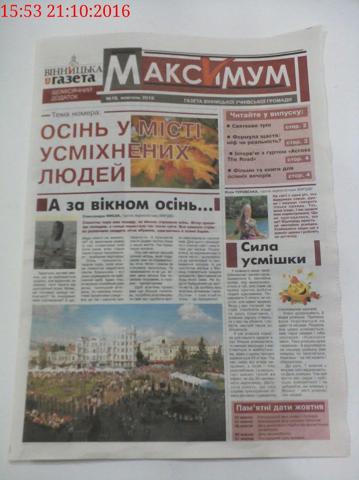 Новий випуск газети