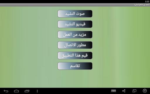 أحمد بو خاطر نشيدالفيديو نشيد