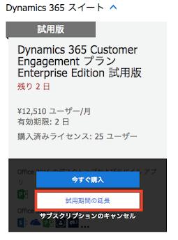 Dynamics365から試用期間の延長