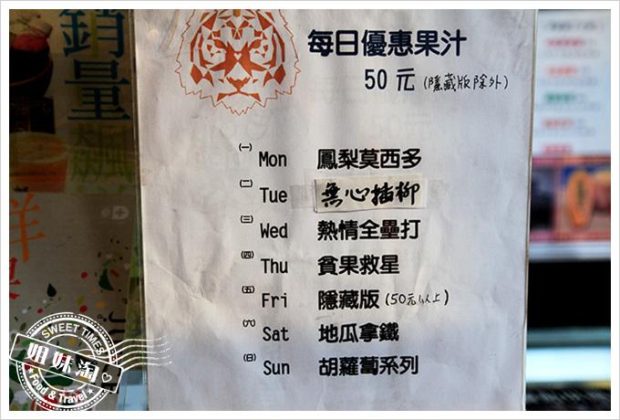 鮮果診所菜單