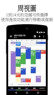 Business 日曆 中文行事曆 包括天氣,小工具和任務 Screenshot