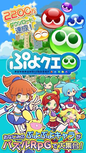 ぷよぷよ!!クエスト -簡単操作で大連鎖。爽快 パズル!ぷよっと楽しい パズルゲーム 9.3.2 screenshots 1