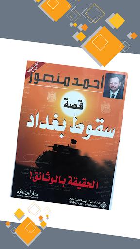 Screenshot for أحمد منصور - سقوط بغداد in Hong Kong Play Store