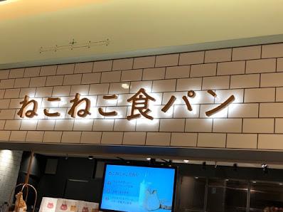 ねこねこ食パン店舗