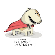 """Студия """"Собака Барабака"""""""
