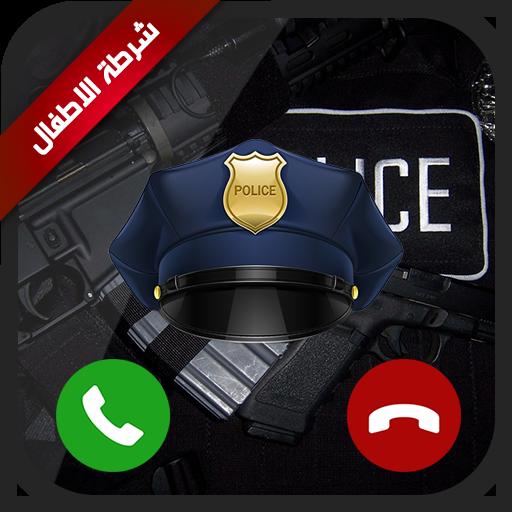 شرطة  الاطفال 2018