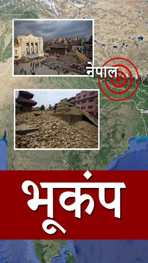 नेपाल मे भूकंप Nepal Earthquak