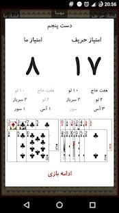 پاسور یازده - náhled