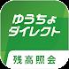 ゆうちょダイレクト残高照会アプリ - Androidアプリ