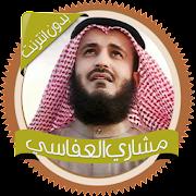 العفاسي قرآن كاملا بدون انترنت