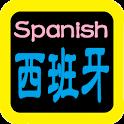 Biblia  Spanish Audio Bible icon