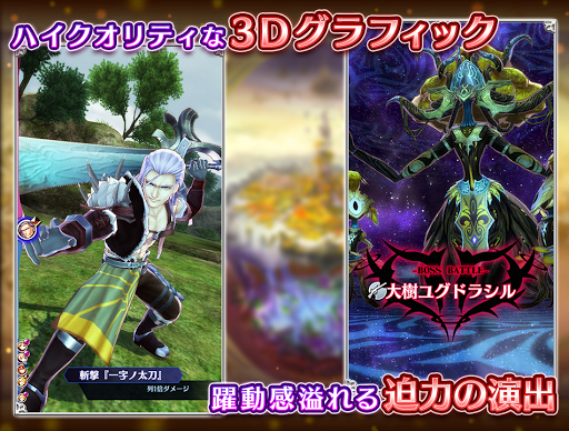 メギド72  screenshots 4