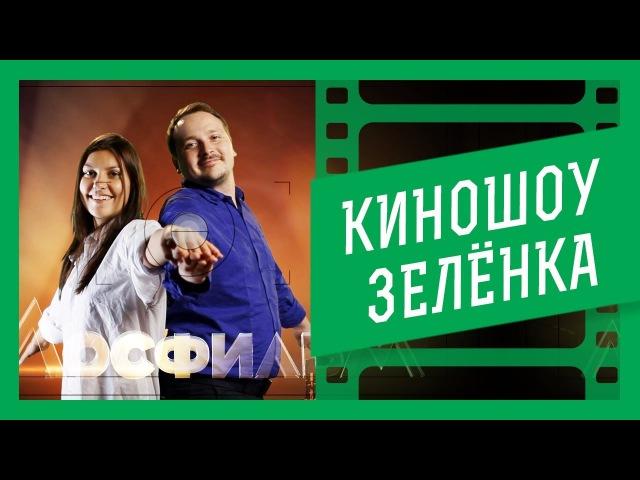 Кино-шоу