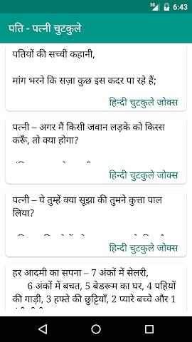 android Hindi Jokes and SMS in Hindi Screenshot 2