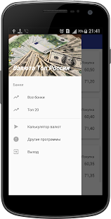 Курс валют России - náhled
