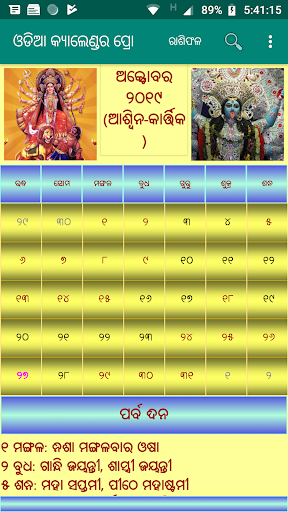 Odia (Oriya) Calendar Pro screenshot 2