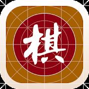 中国象棋-棋路