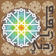 "Photo: Spiritual Series: Knowledge (2002)  Digital Print/ Mixed Media  وقل رب زدني علما ""waqul rabbi zidni 'ilman""  ""and say: God increase my knowledge""  Arabic Calligraphic Composition (Kufic Style)  ً"
