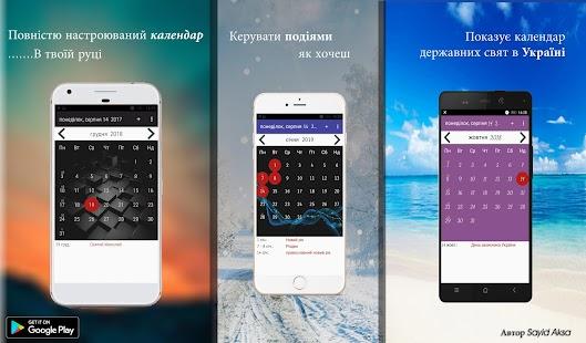 Україна календар - náhled