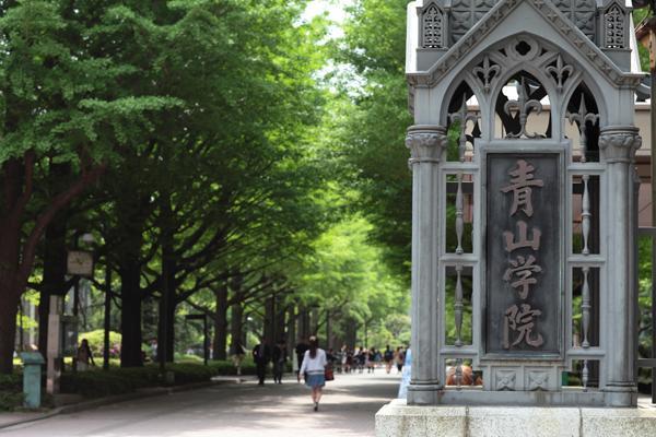 「青山学院大学」の画像検索結果