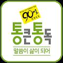 통큰통독 APK