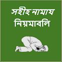 সহী-শুদ্ধ নামায শিক্ষা icon