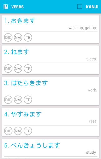 無料教育AppのJapanese Verbs|記事Game