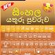 Quality Sinhala Keyboard APK