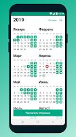 screenshot of Производственный календарь 2020 от Superjob