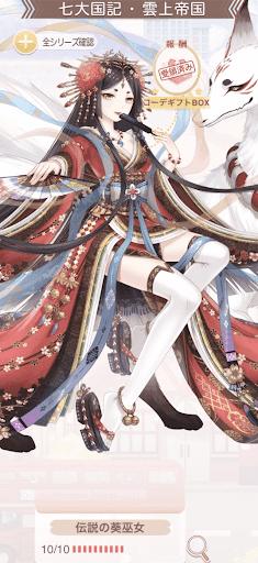 伝説の葵巫女