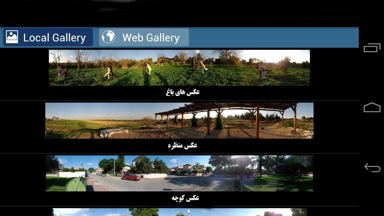 عکاسی حرفه ای با گوشی(پانوراما - Android Apps on Google Playعکاسی حرفه ای با گوشی(پانوراما - screenshot