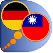 German Chinese Traditional dic