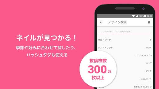 Nailbook - nail designs/artists/salons in Japan 3.9.16 app download 2